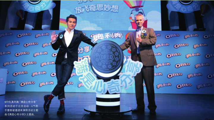 《成功营销》官方网站---Alexis Jacquand:如何让更多中国人爱上奥利奥?